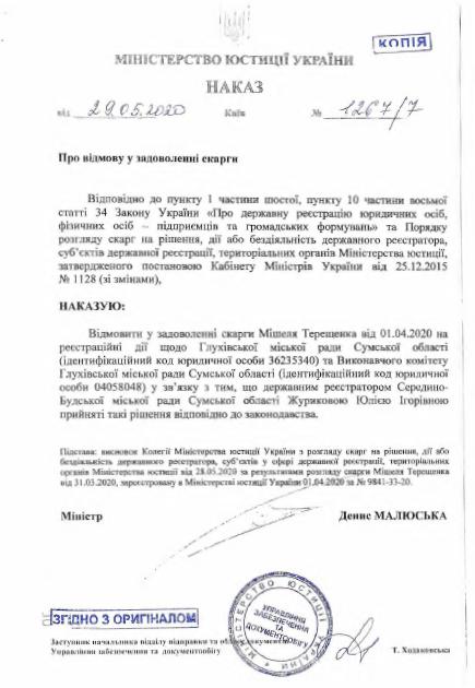 tereshchenko.png