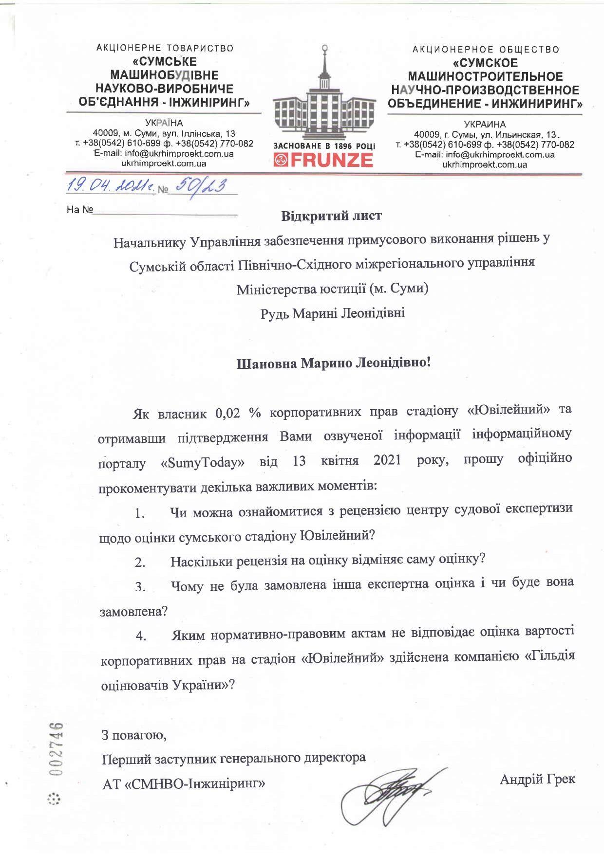 відкритий_лист_грека_марині_рудь.jpg