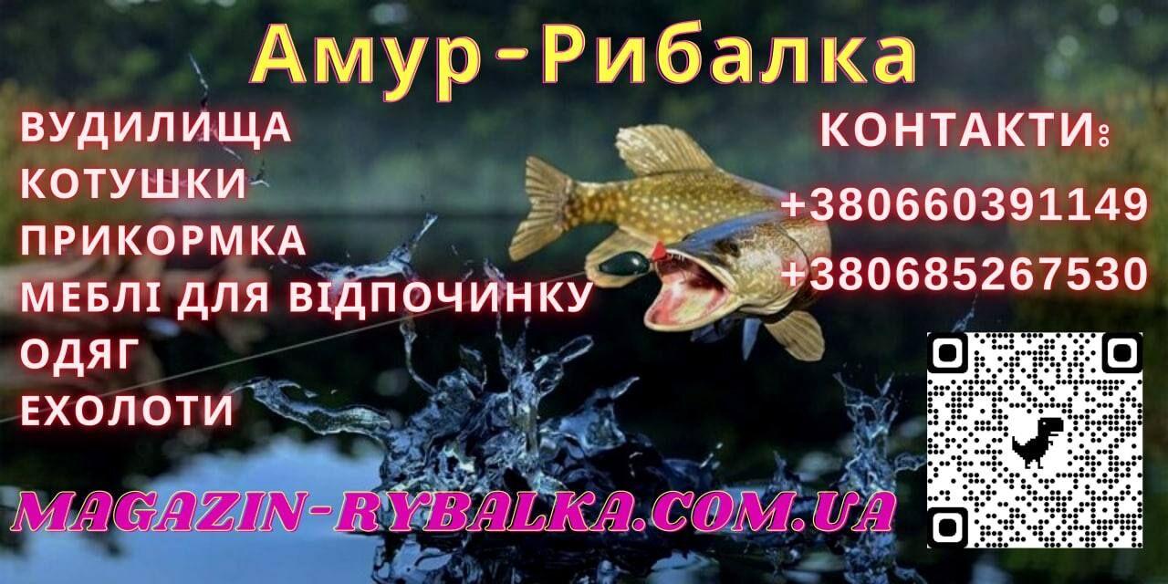 Амур-рибалка