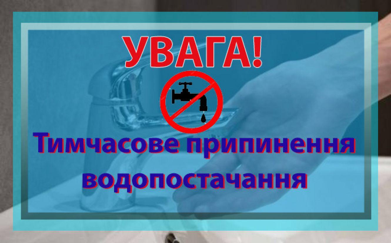 У Білопіллі завтра тимчасово призупинять водопостачання — SumyToday