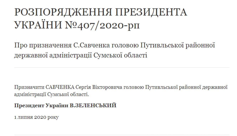 Президент призначив нового голову Путивльського району