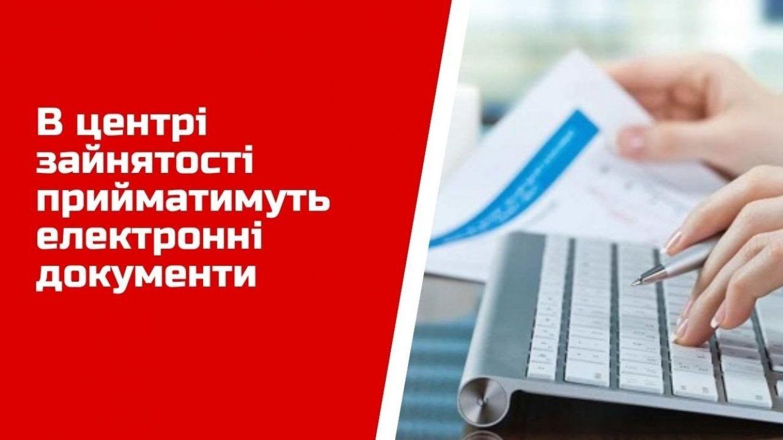 Електронні документи відтепер можна використовувати в Службі зайнятості  Сумщини — SumyToday