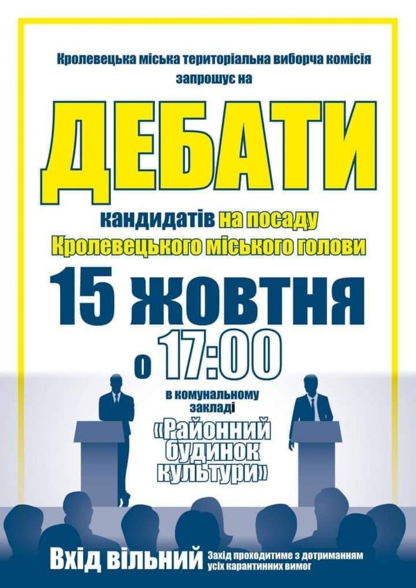 Кролевецька міська виборча комісія оголосила про дебати кандидатів на пост мера